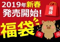 新春2019年福袋