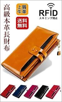 スキミング対策機能本革財布