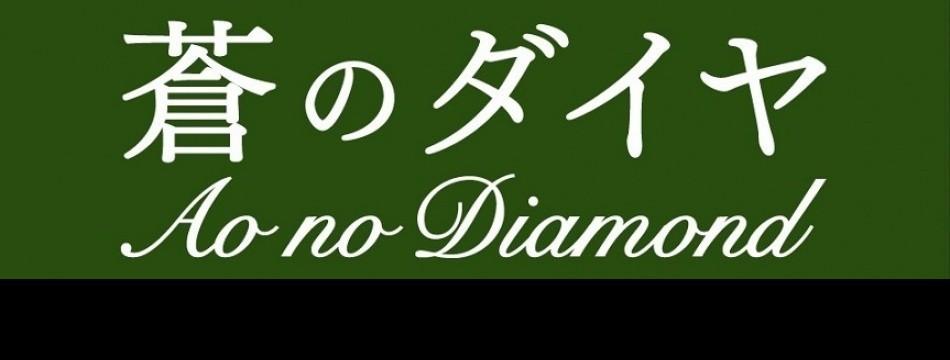 蒼のダイヤ-shop-ヤフー店 ロゴ