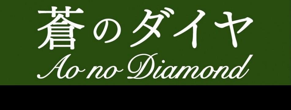 蒼のダイヤ-shop