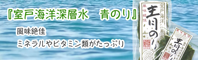 室戸海洋深層水青のり