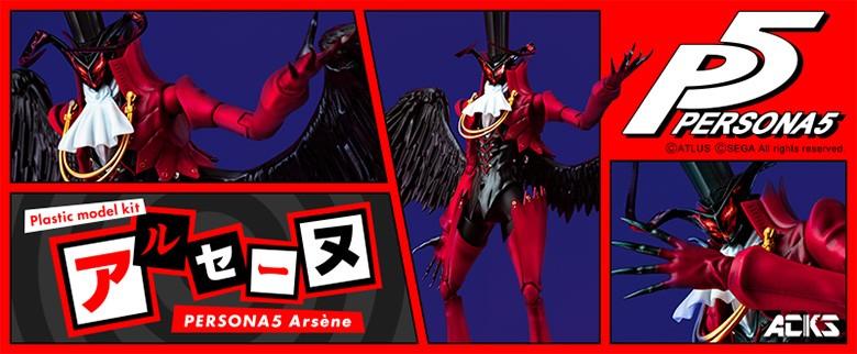ACKS No.PE-01 ペルソナ5 アルセーヌ