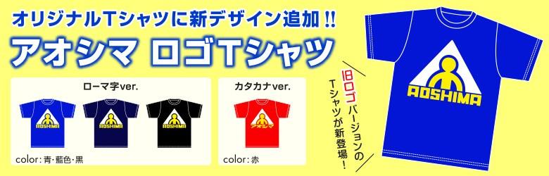 アオシマTシャツ旧ロゴプリント