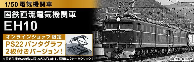 国鉄直流電気機関車 EH10 1/50  電気機関車 No.3 +パンタグラフ2枚付きバージョン