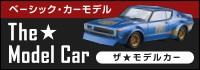 ザ・モデルカー