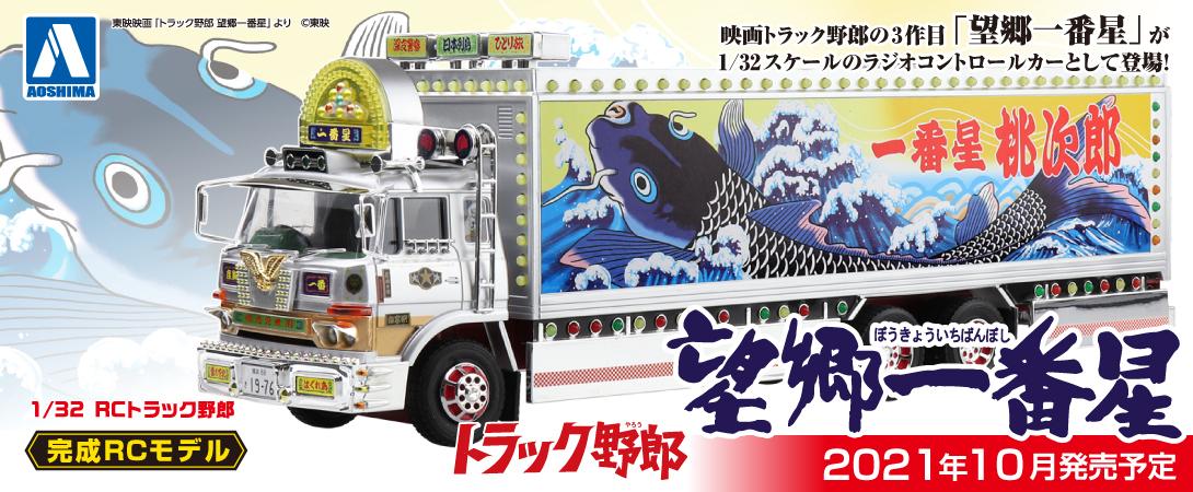1/32 RCトラック野郎 No.03 一番星 望郷一番星4