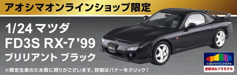 通販限定 1/24 マツダ FD3S RX-7 '99