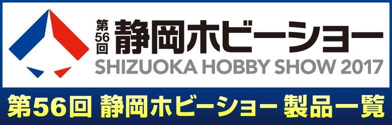 2017年静岡ホビーショー商品一覧