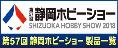 第57回 静岡ホビーショー製品