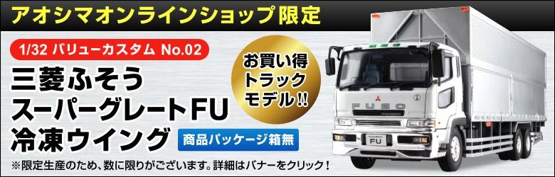 1/32バリューカスタム02 三菱ふそうスーパーグレートFU冷凍ウイング