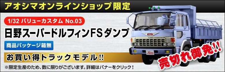通販限定トラックプラモデル 日野 スーパードルフィンFS ダンプ