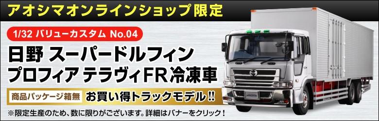 日野 プロフィア テラヴィFR保冷車 1/32 バリューカスタム No.04