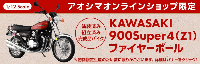 通販限定 KAWASAKI 900Super4(Z1)