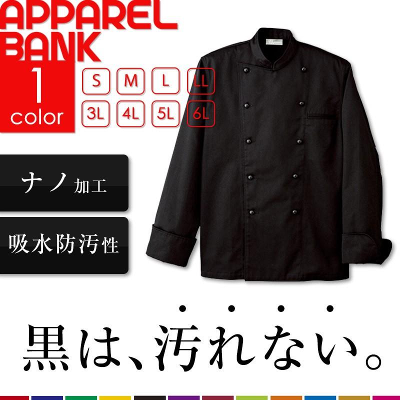 長袖コックコート ブラック