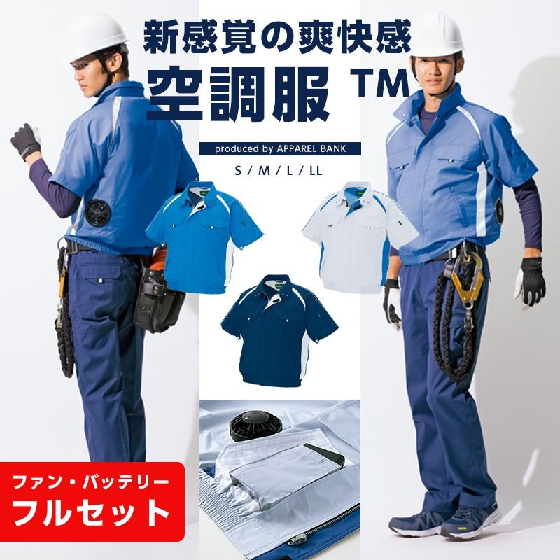 新感覚の爽快感・半袖空調服フルセット