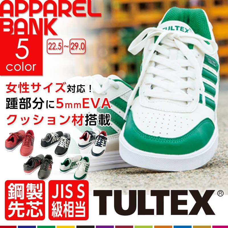 安全靴 ローカット TULTEX 51627 4ライン