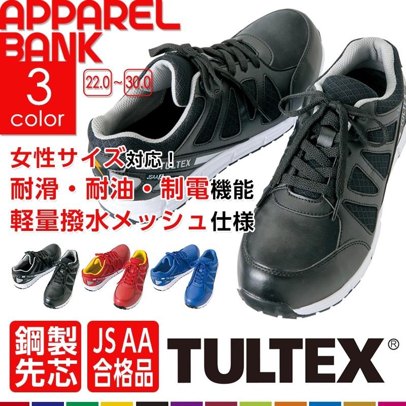 安全靴 ローカット TULTEX 51640