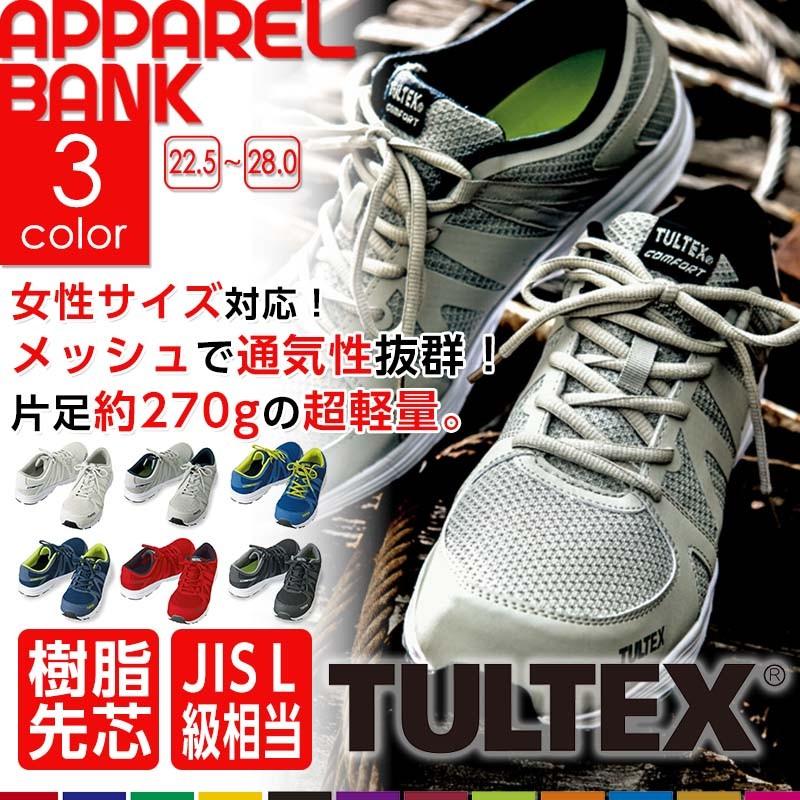 安全靴 TULTEX