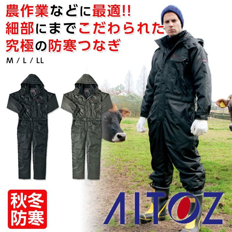 防寒つなぎ TULTEX 8264 寒冷地対応 秋冬作業服