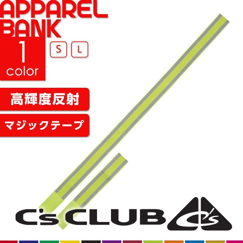高視認性リフレクションバンド スコッチライト反射材使用 C'SCLUB 0323