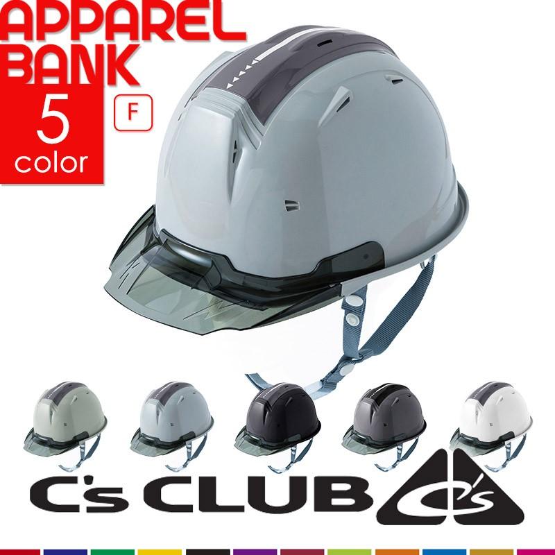 セーフティーヘルメット C'sCLUB シーズクラブ 0381