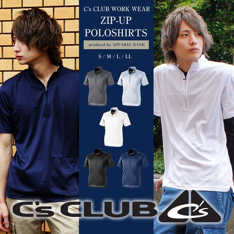 半袖ジップアップ作業用ポロシャツ C'sCLUB 1121オールシーズン