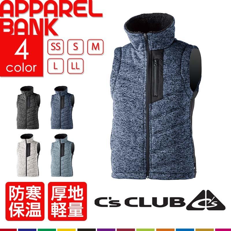 SC'sCLUB cc-1732 防寒ベスト アウター 作業服 杢コン 杢シルバー