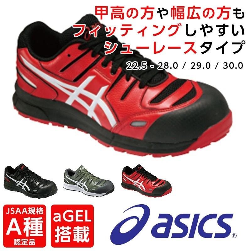 アシックス cp103 安全靴 ローカット シューレースタイプ ウィンジョブ