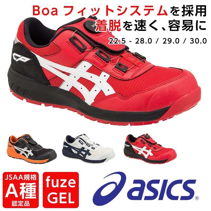 アシックス cp209 安全靴 ローカット BOA 作業靴 ウィンジョブ