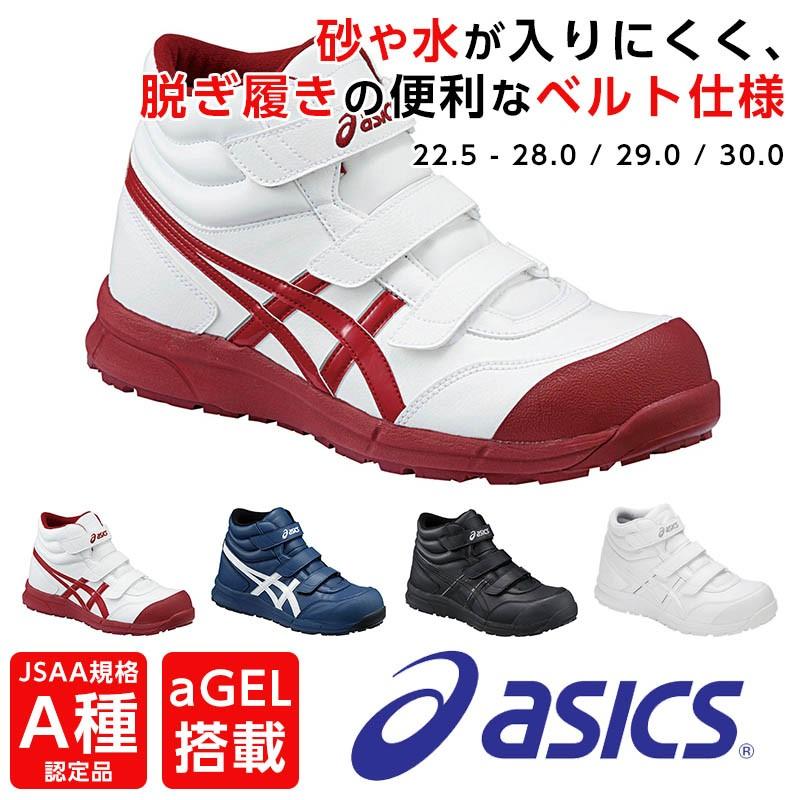 アシックス cp302 安全靴 ハイカット マジックテープ ウィンジョブ