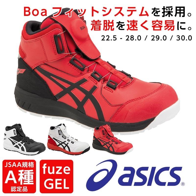 アシックス cp304 安全靴 ハイカット BOA 作業靴 ウィンジョブ