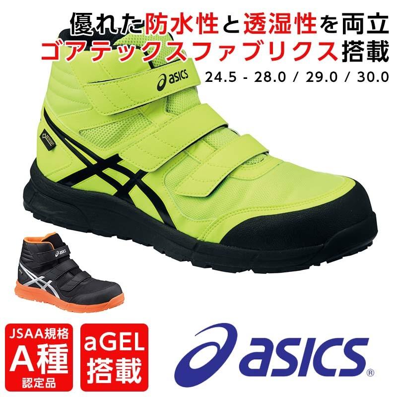 アシックス cp601 安全靴 ハイカット ゴアテックス ウィンジョブ