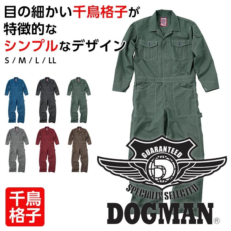 つなぎ 長袖 DOGMAN 8490