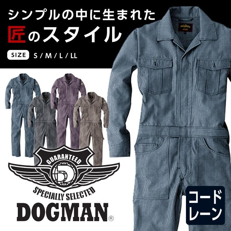つなぎ 長袖 DOGMAN 8590