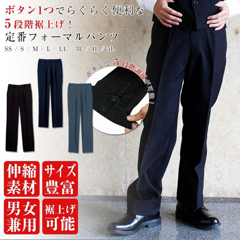 裾洗えるスラックス メンズ ワンタック FP6700U