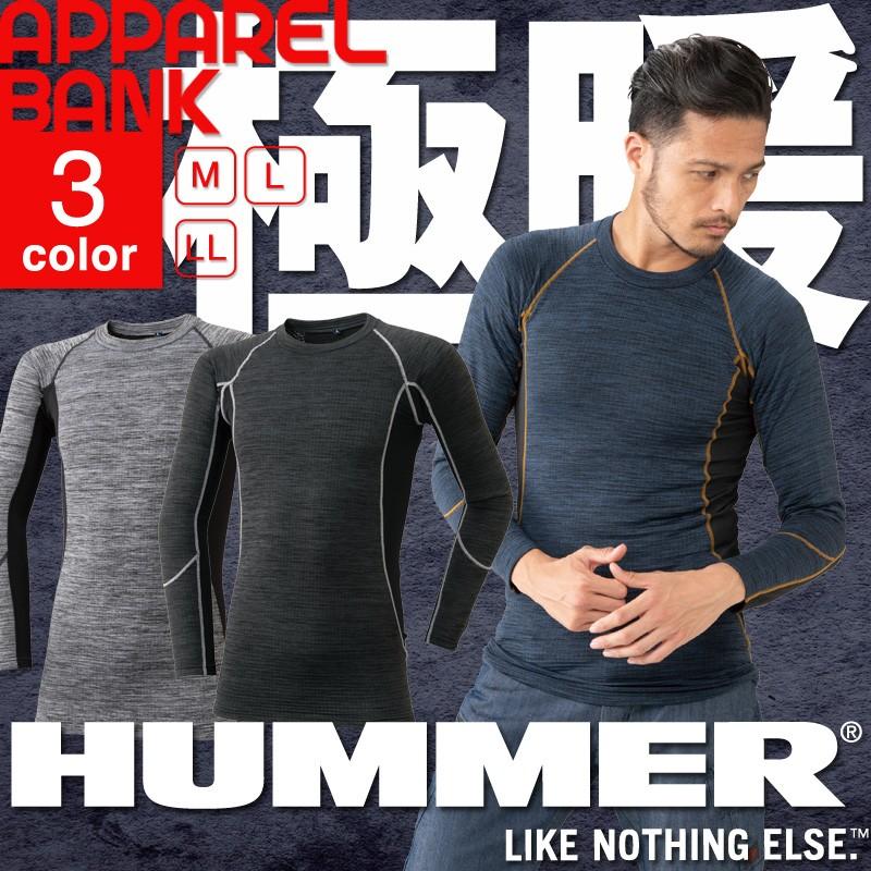 HUMMER ハマー 865-15 コンプレッション 長袖 防寒 作業服