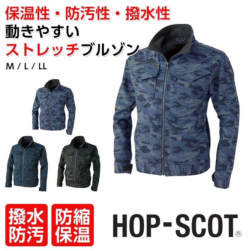 防寒ブルゾン HOPSCOT ホップスコット 9488