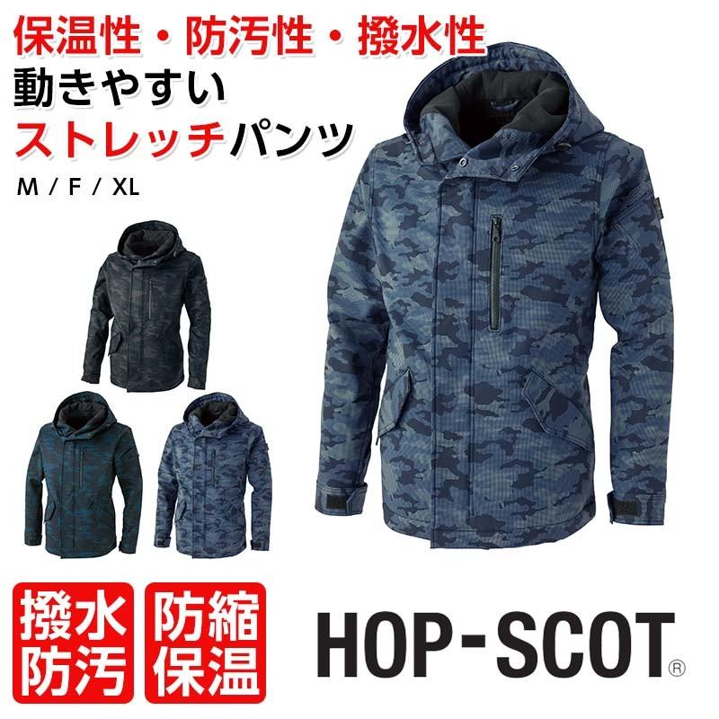 防寒コート HOPSCOT ホップスコット 9489