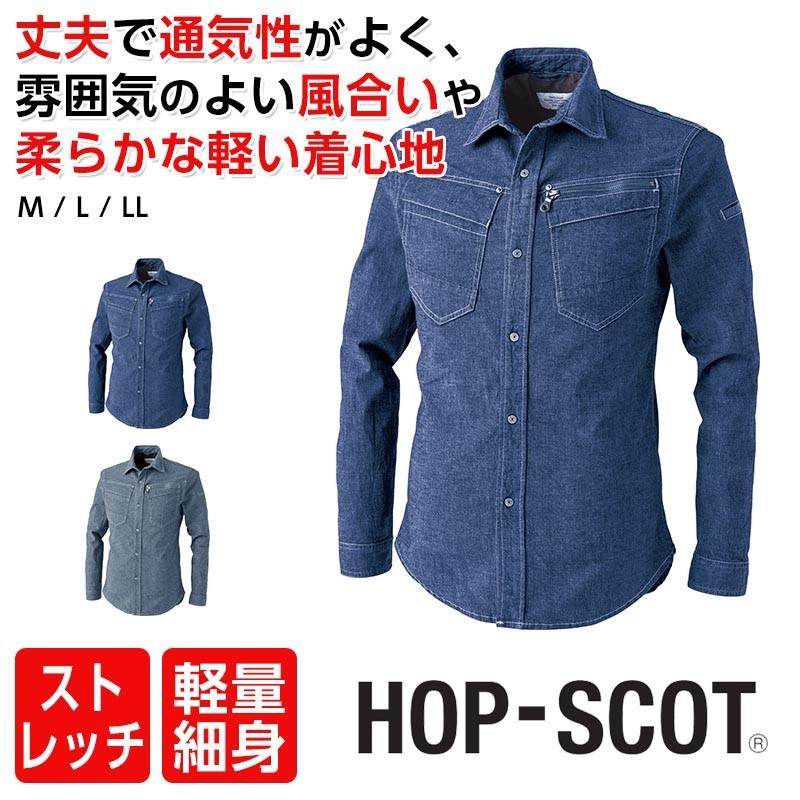 長袖シャツ HOPSCOT ホップスコット 9810