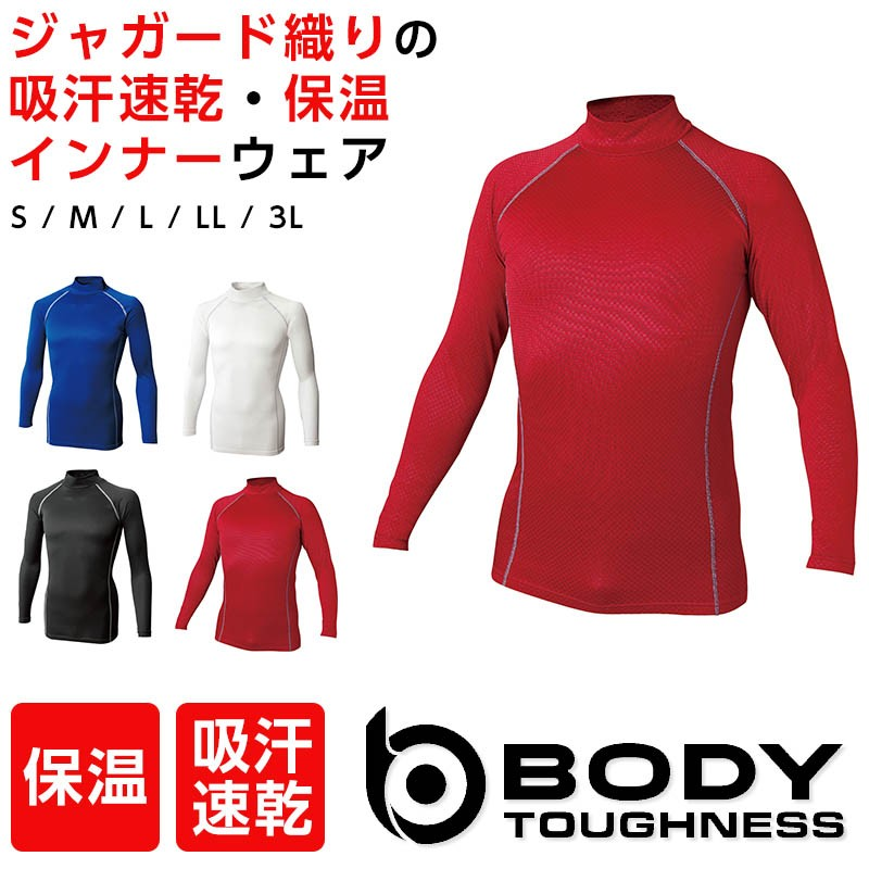 ハイネックシャツ OTAFUKU jw-172 防寒 保温 作業着 レッド ブラック ブルー ホワイト