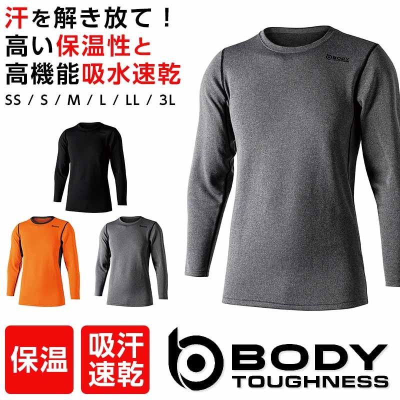 クルーネックシャツ OTAFUKU jw-180 コンプレッション 防寒 保温 ブラック グレー オレンジ