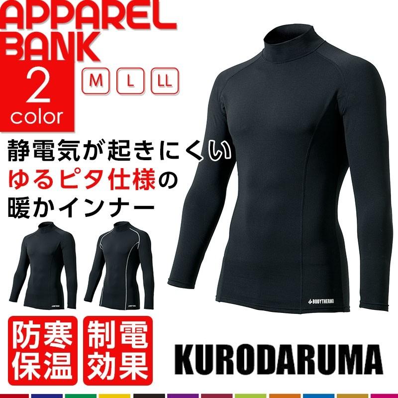 防寒インナーシャツ 裏起毛 静電 クロダルマ 47057