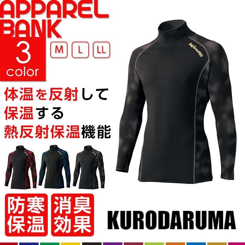 防寒インナー kurodaruma 47066 消臭テープ