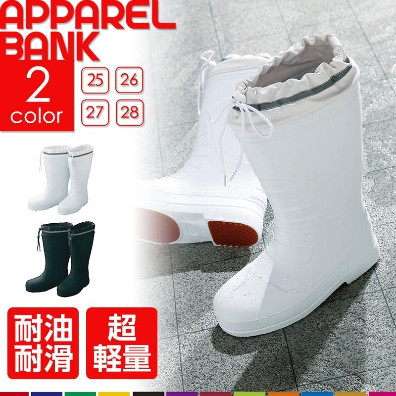 96cloth 726 長靴 先芯入り 安全長靴 軽量 EVA ホワイト ブラック