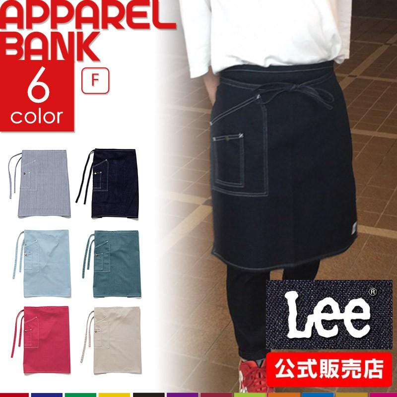 Lee (リー) ミドルダブルポケットエプロン デニム ユニセックス AP-LCK79004