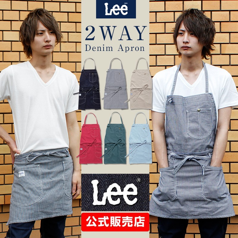 Lee (リー) 2WAYエプロン ユニセックス AP-LCK79006