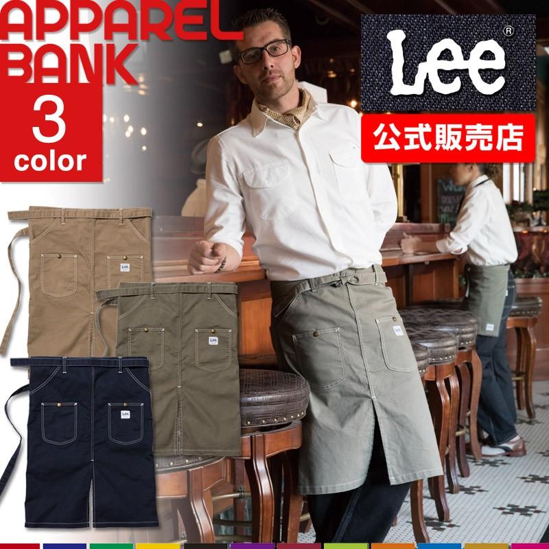 Lee リー ウエストエプロン ミドルエプロン AP-LCK79008