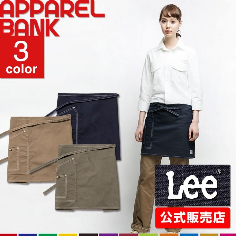 Lee (リー) ショートエプロン ユニセックス AP-LCK79011