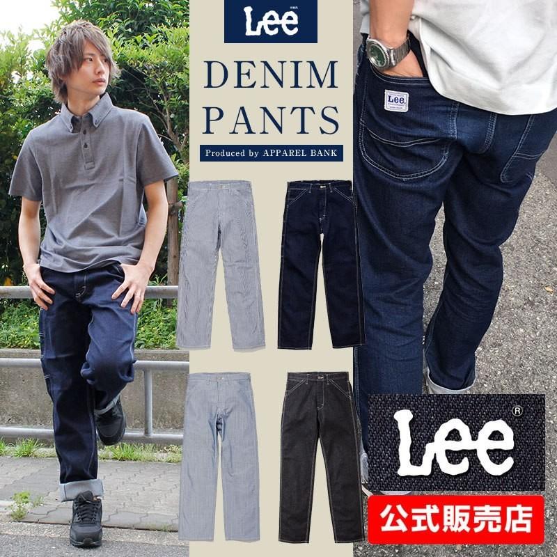 Lee(リー)パンツ