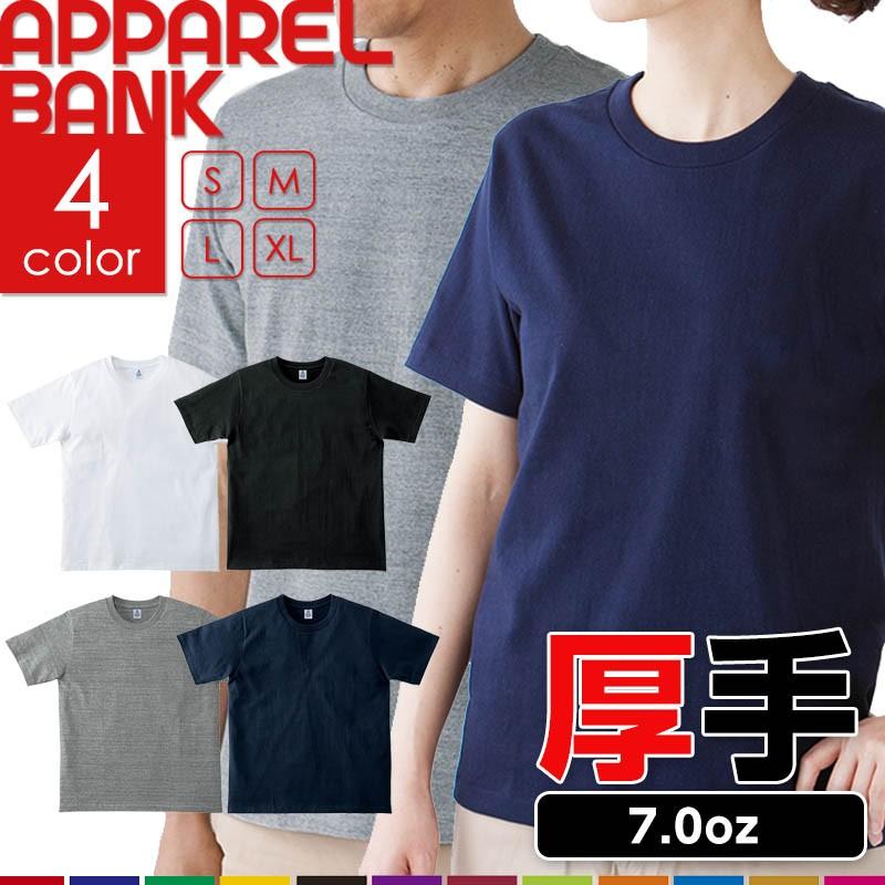 Tシャツ 半袖 厚手 厚い 生地 無地 MS1144 7.1オンス LIFEMAX